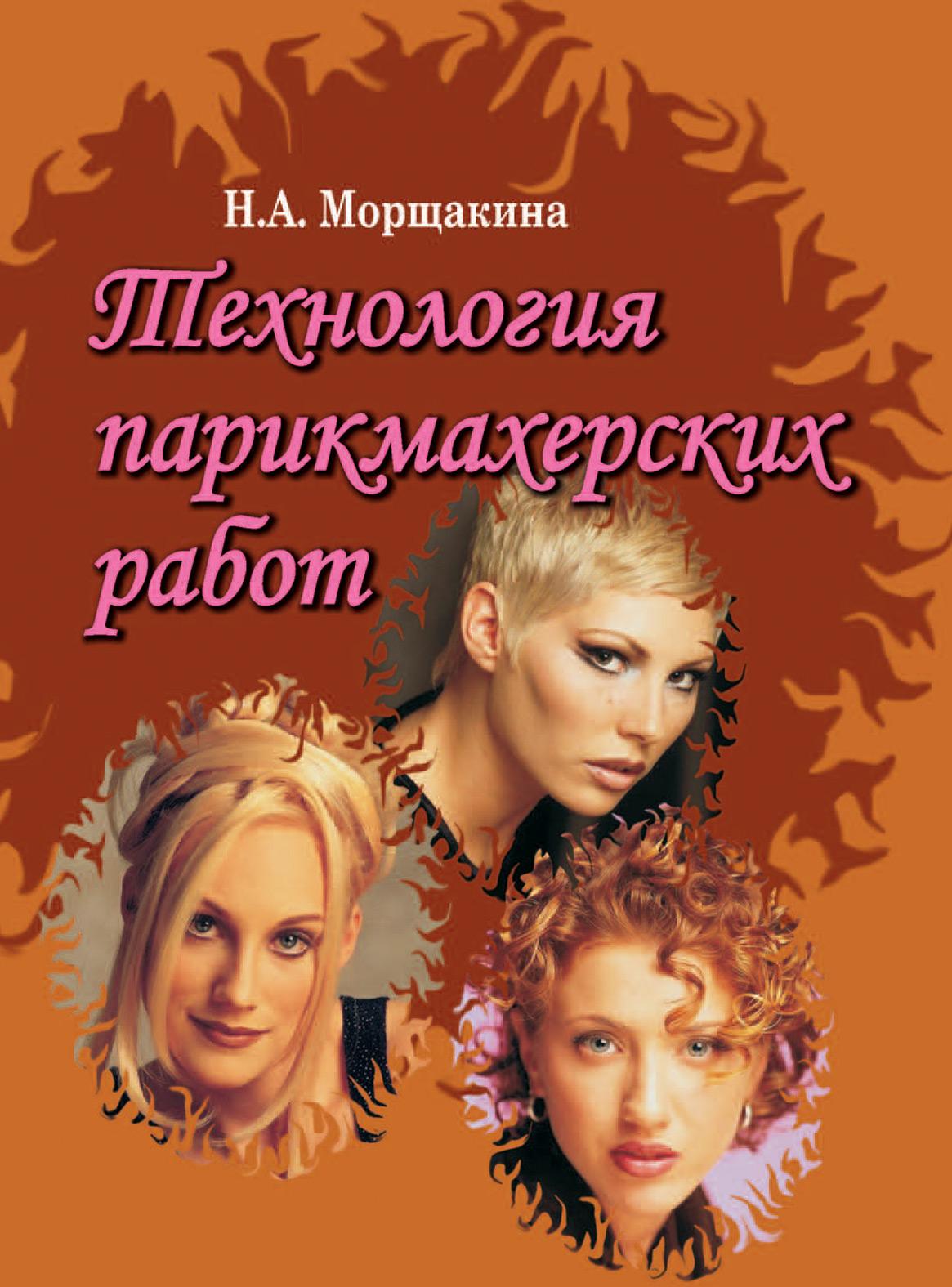 Наталья Морщакина Технология парикмахерских работ материалы для парикмахерских работ