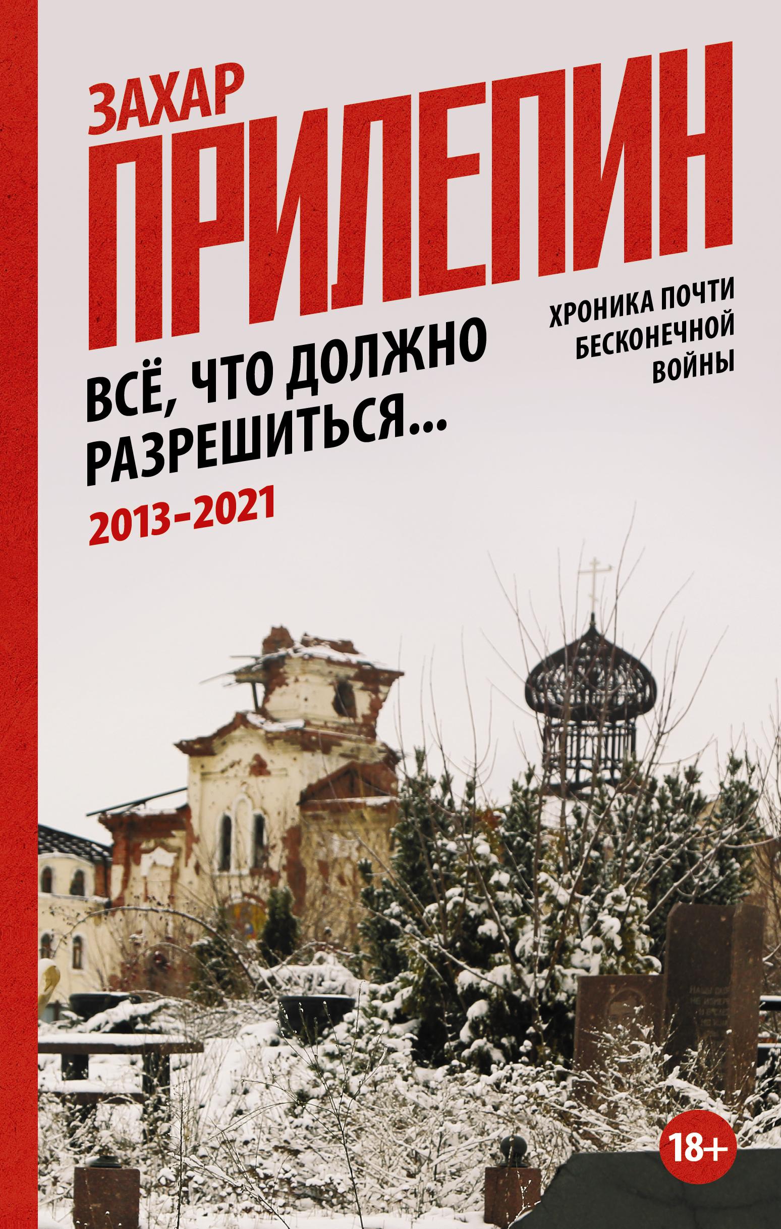 Захар Прилепин Письма с Донбасса. Всё, что должно разрешиться…