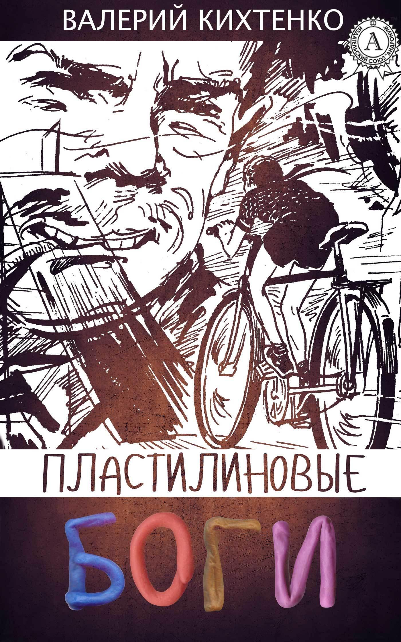 Валерий Кихтенко Пластилиновые боги