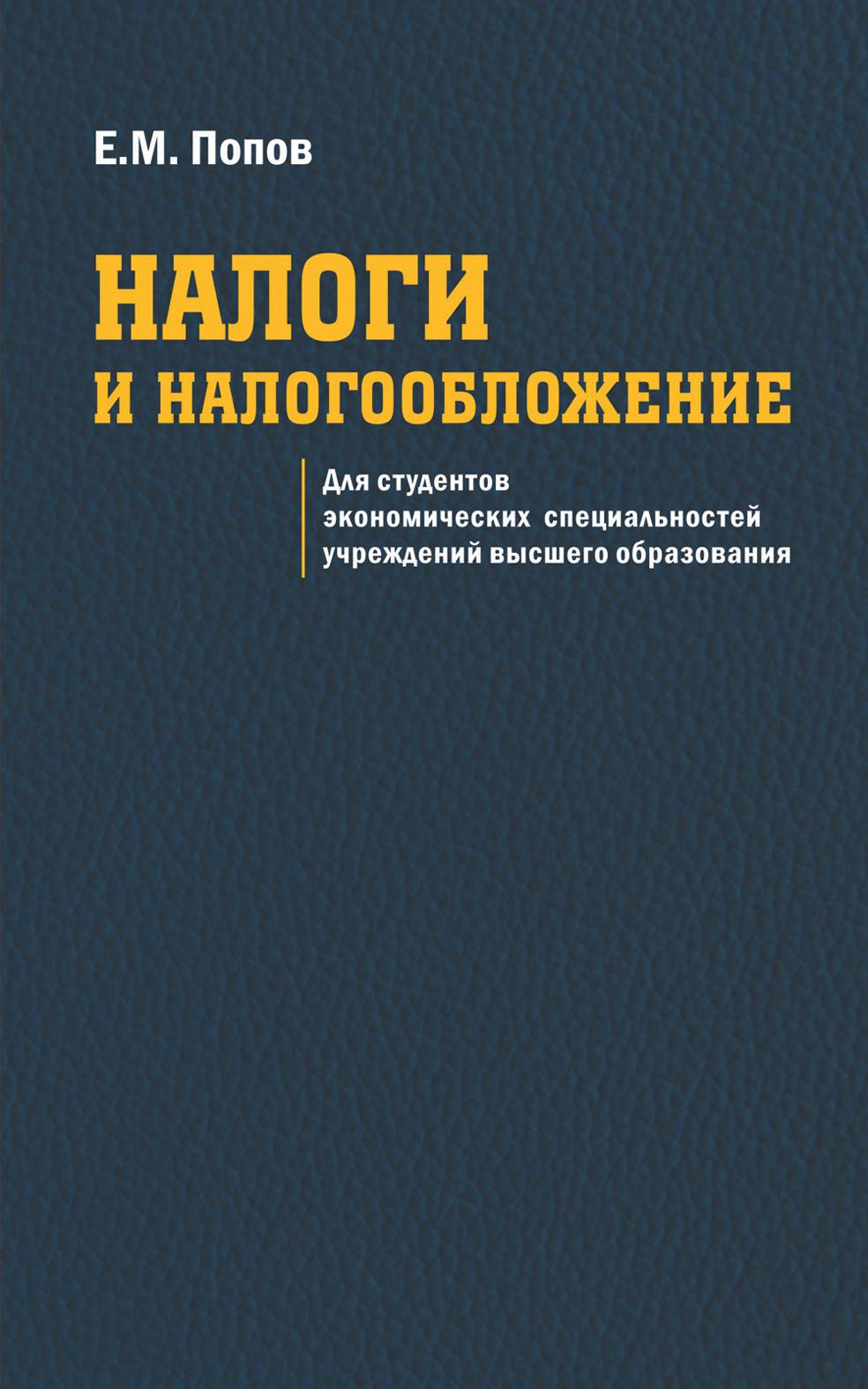 Евгений Попов Налоги и налогообложение бабаев ю ред бухгалтерский учет анализ и аудит внешнеэконом деятельности