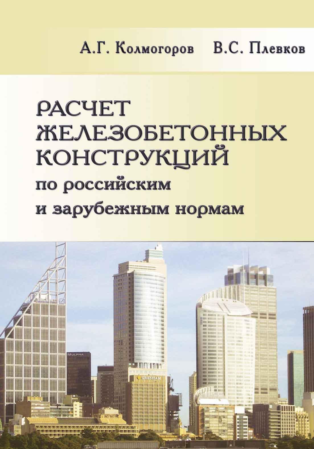 А. Г. Колмогоров Расчет железобетонных конструкций по российским и зарубежным нормам. Учебное пособие