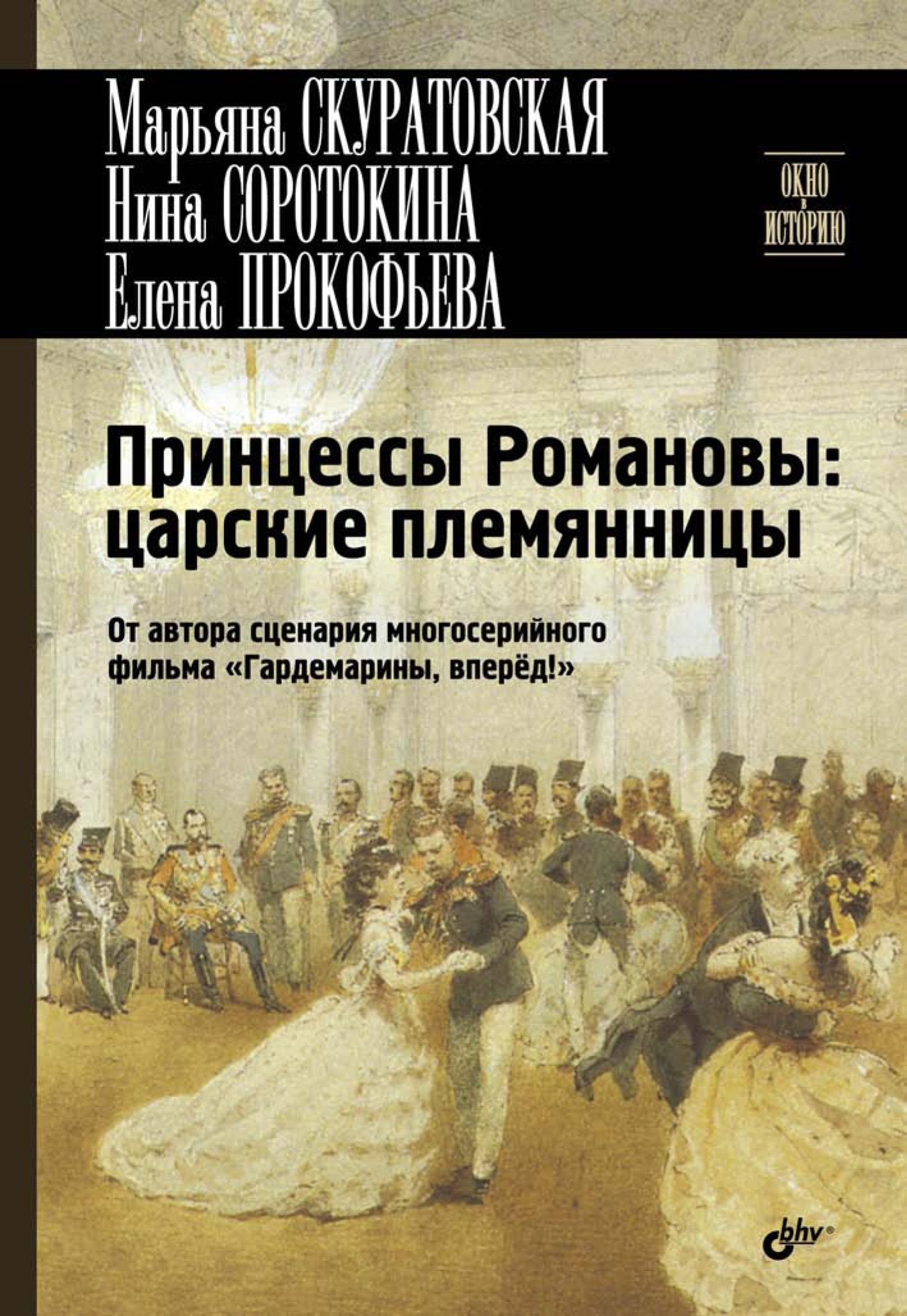 Нина Соротокина Принцессы Романовы: царские племянницы цена
