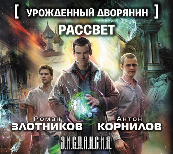 Роман Злотников Урожденный дворянин. Рассвет злотников р корнилов а время твари том ii