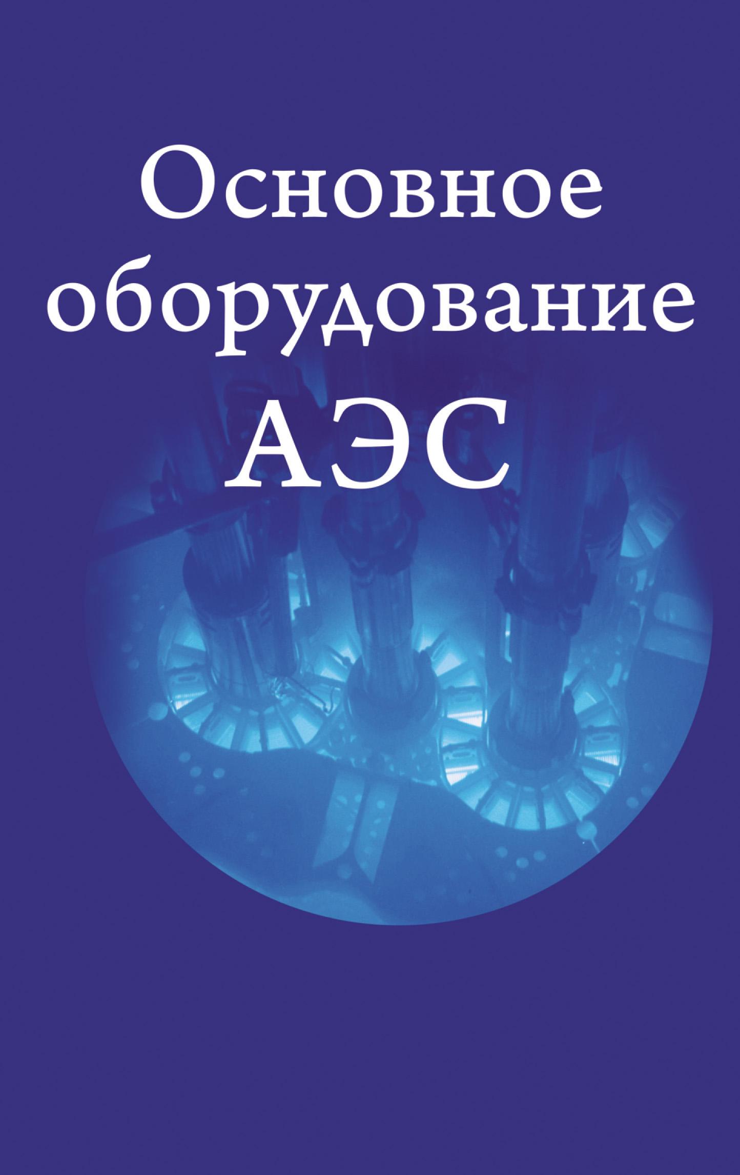 Коллектив авторов Основное оборудование АЭС