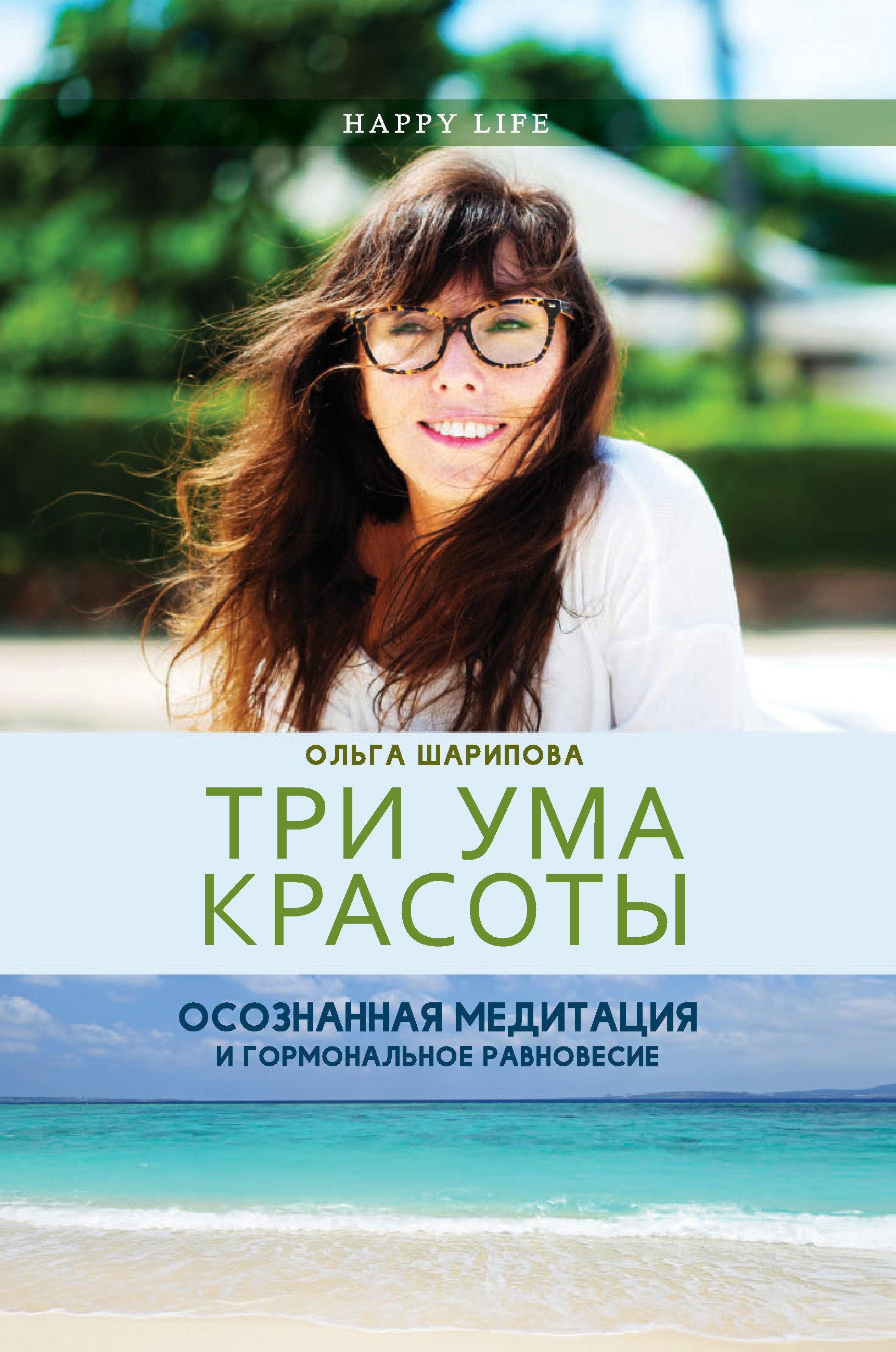 Ольга Шарипова Три ума красоты. Осознанная медитация и гормональное равновесие