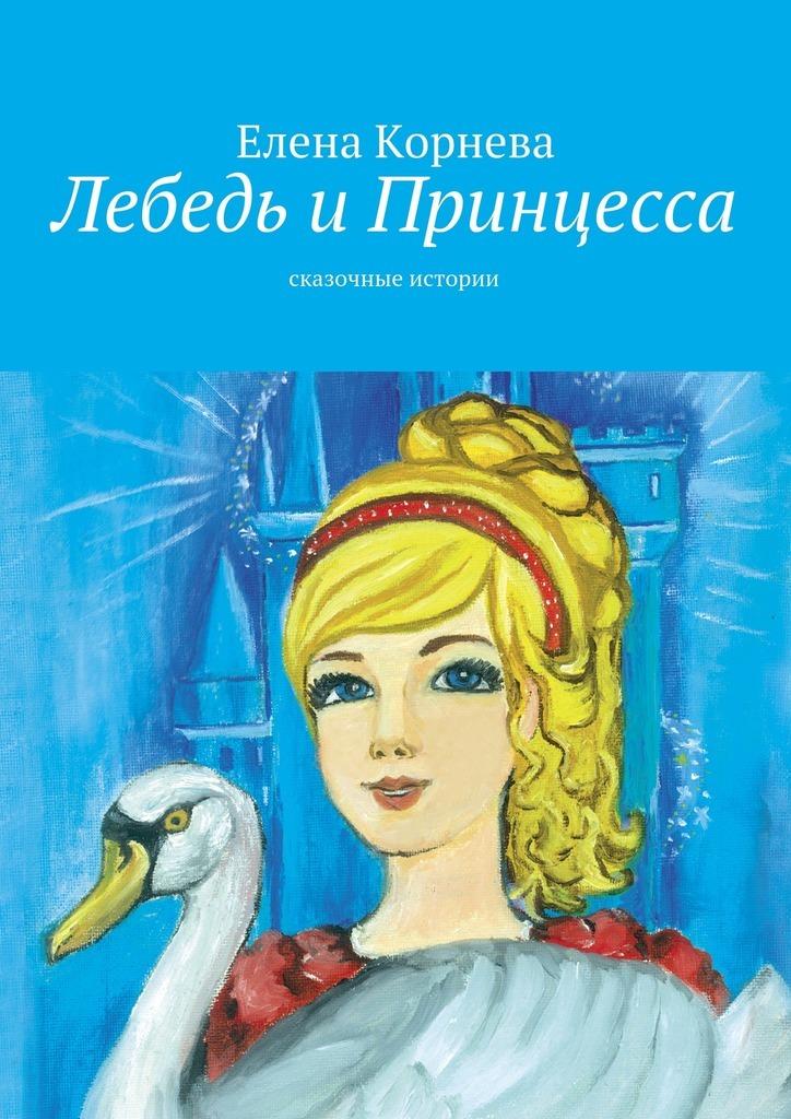 Корнева Лебедь и. сказочные истории