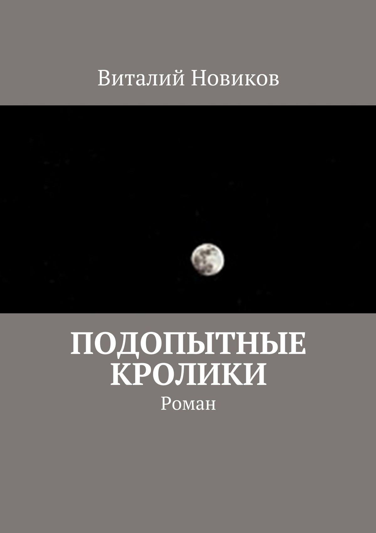 Виталий Новиков Подопытные кролики. Роман цена
