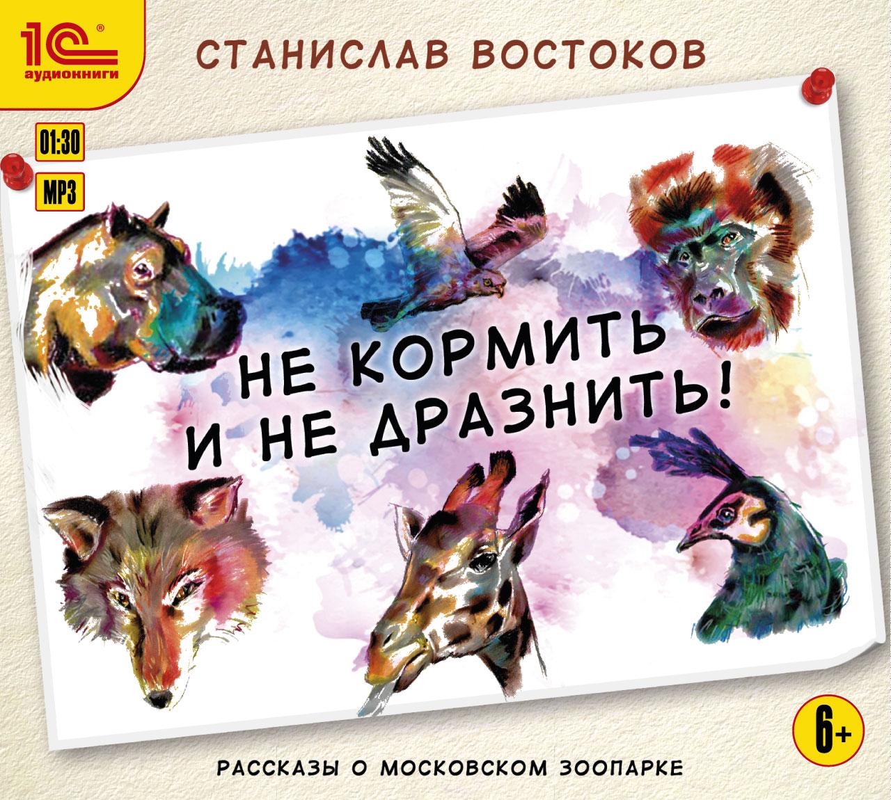 Станислав Востоков Не кормить и не дразнить! станислав востоков кум королю