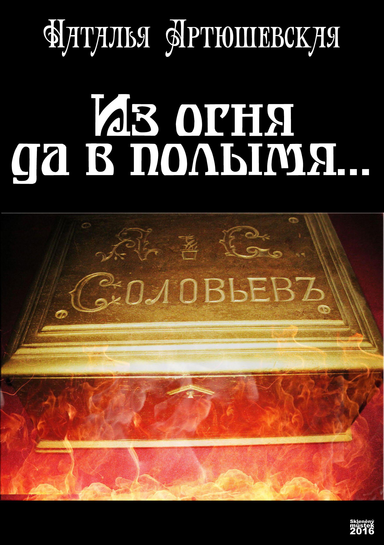 Наталья Артюшевская Из огня да в полымя… славина о из огня да в полымя роман