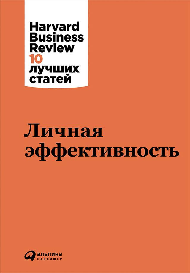 Harvard Business Review (HBR) Личная эффективность