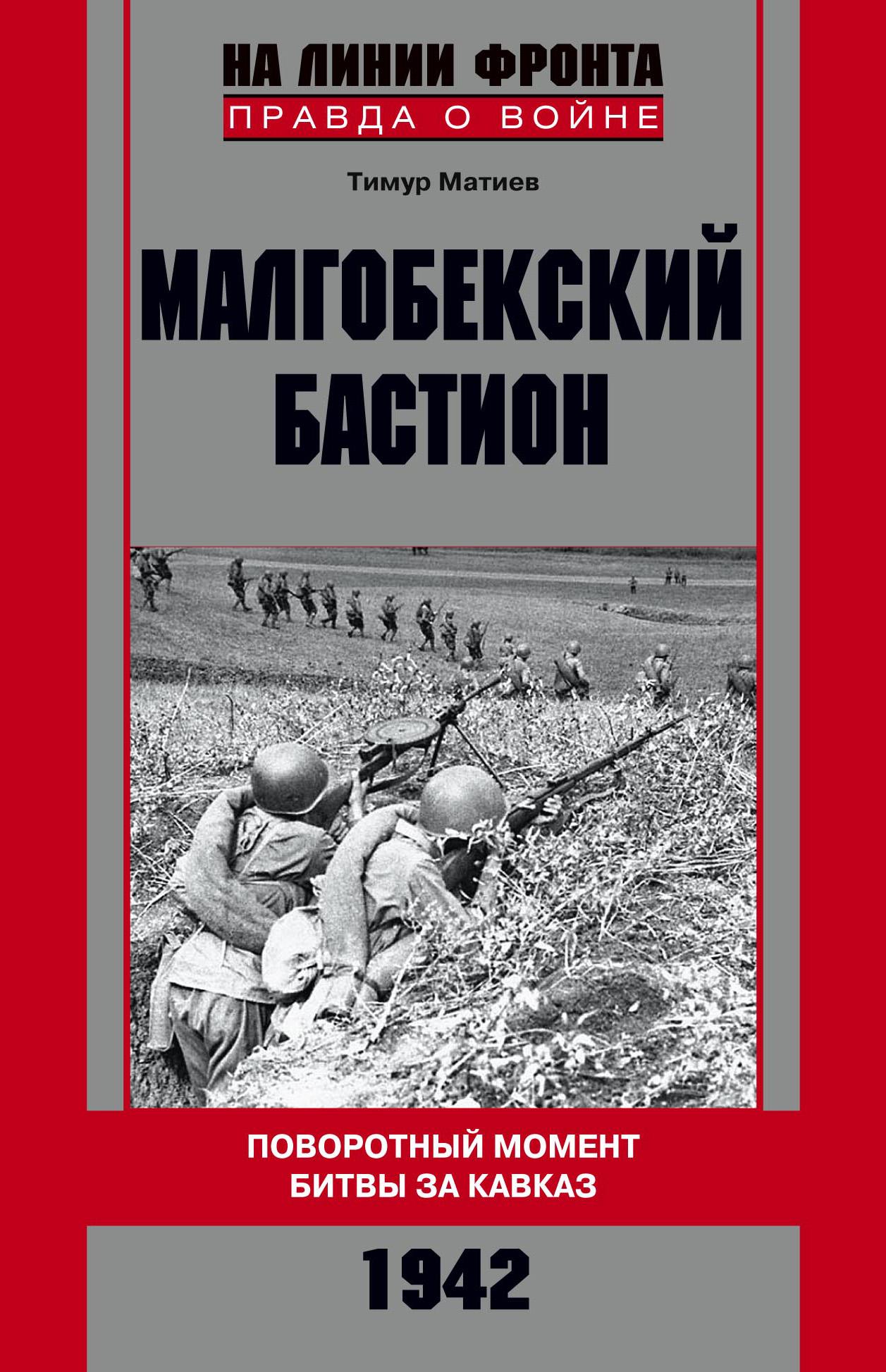 Тимур Матиев Малгобекский бастион. Поворотный момент битвы за Кавказ. Сентябрь–октябрь 1942 г. кавказ альбом видов кавказа