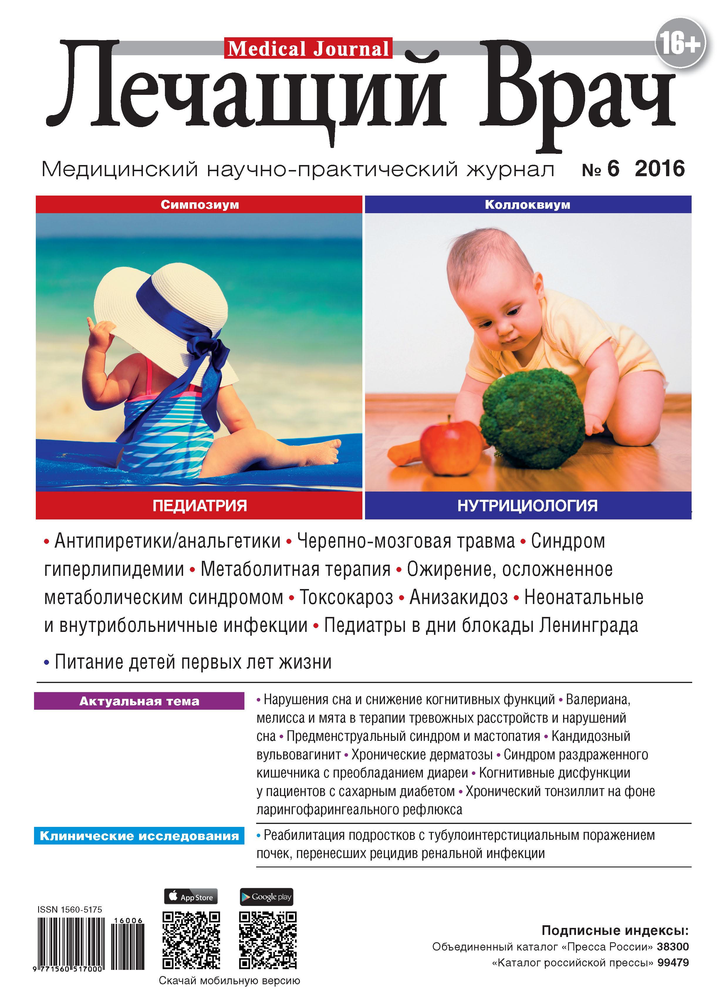 Открытые системы Журнал «Лечащий Врач» №06/2016