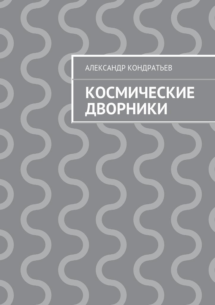 Александр Кондратьев Космические дворники оптом дворники