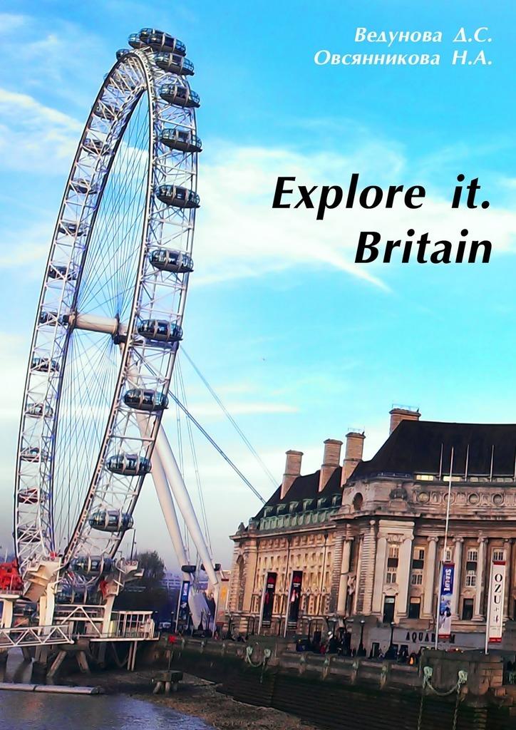 Фото - Д. С. Ведунова Explore it. Britain д с ведунова пособие поподготовке к