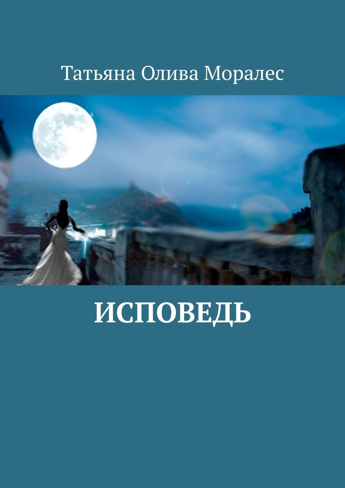 Татьяна Олива Моралес Исповедь цена в Москве и Питере