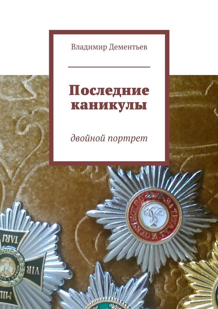 Владимир Дементьев Последние каникулы. двойной портрет цены