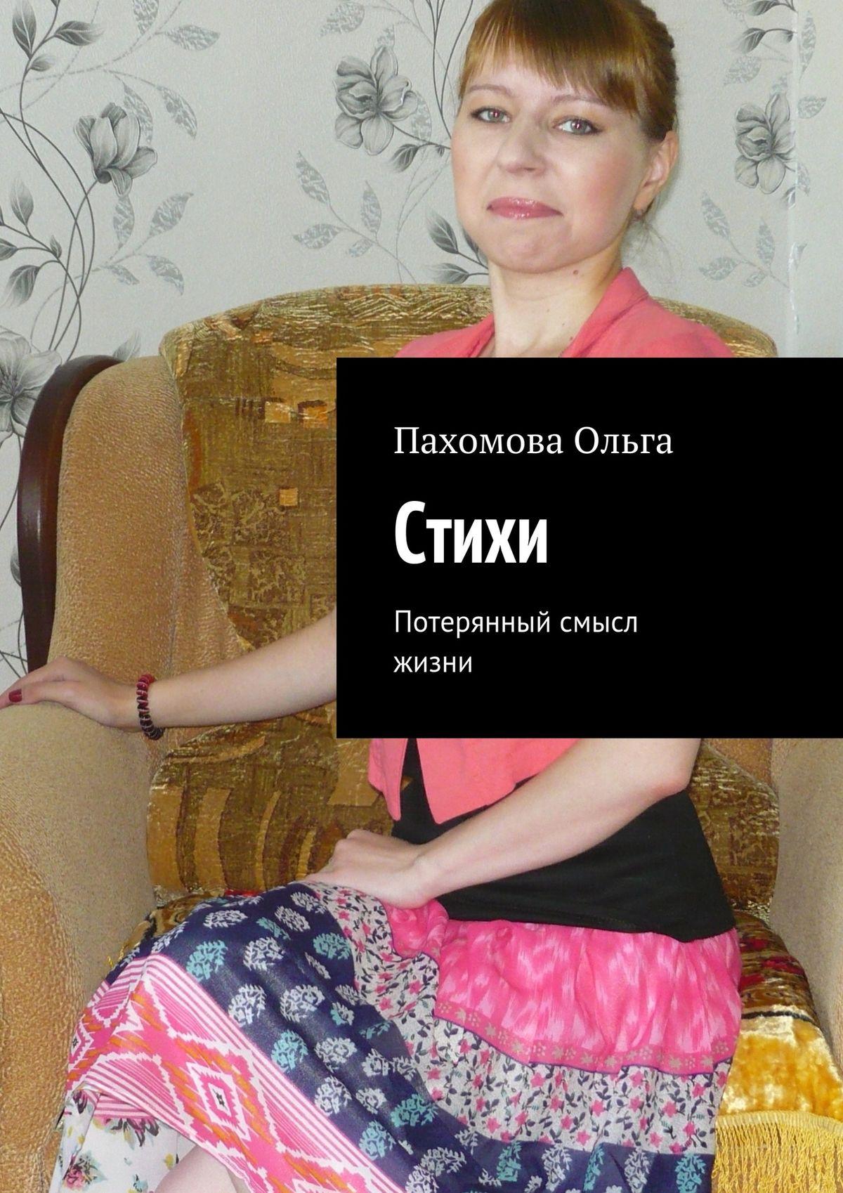 Ольга Ивановна Пахомова Стихи. Потерянный смысл жизни