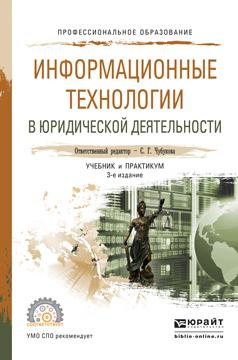Информационные технологии в юридической деятельности 3-е изд., пер. и доп. Учебник и практикум для СПО фото