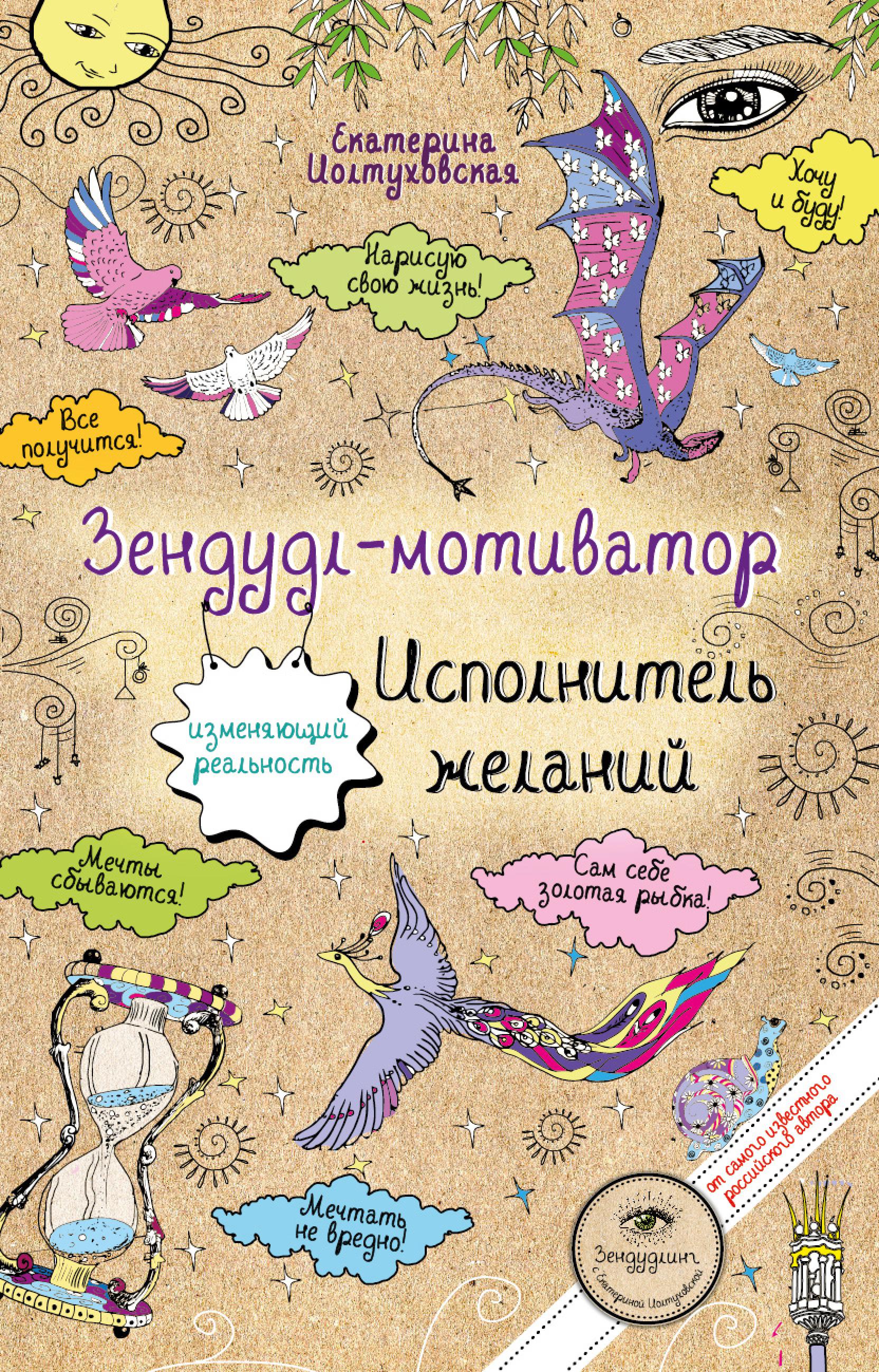 Екатерина Иолтуховская Зендудл-мотиватор. Исполнитель желаний. Творческий блокнот, изменяющий реальность