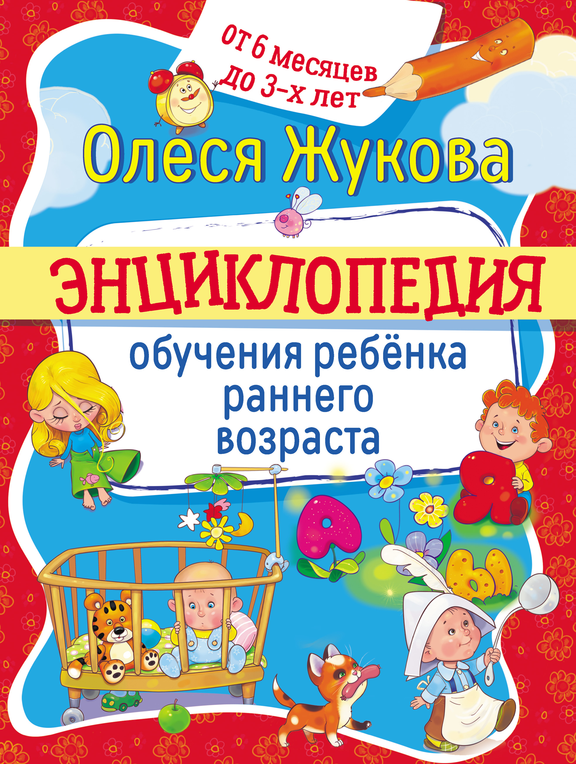все цены на Олеся Жукова Энциклопедия обучения ребёнка раннего возраста. От 6 месяцев до 3 лет онлайн