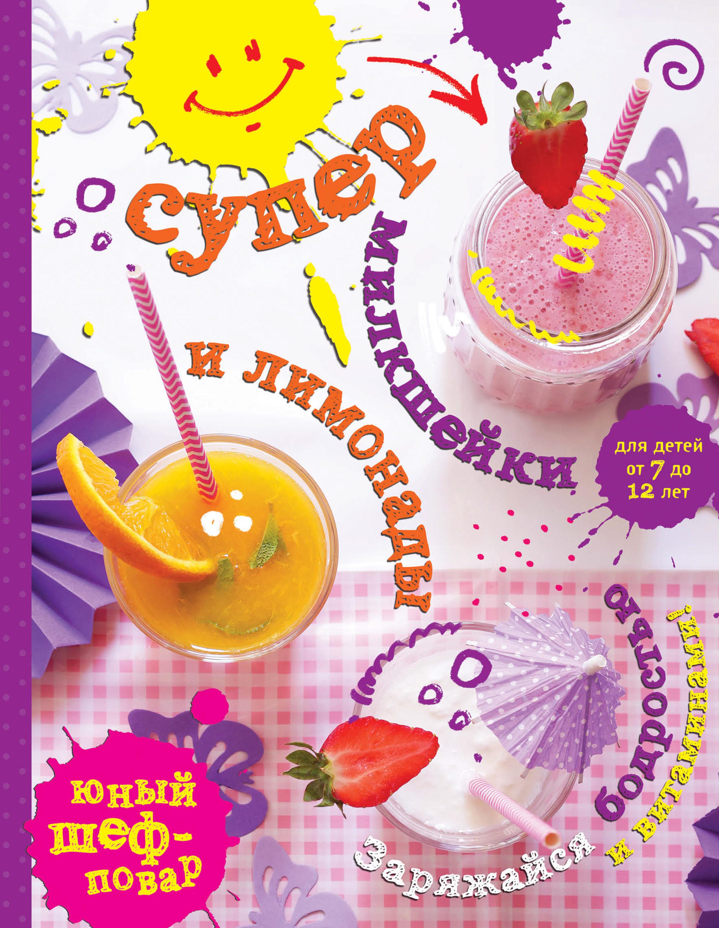Отсутствует Супер милкшейки и лимонады. Заряжайся бодростью и витаминами! супер милкшейки и лимонады заряжайся бодростью и витаминами
