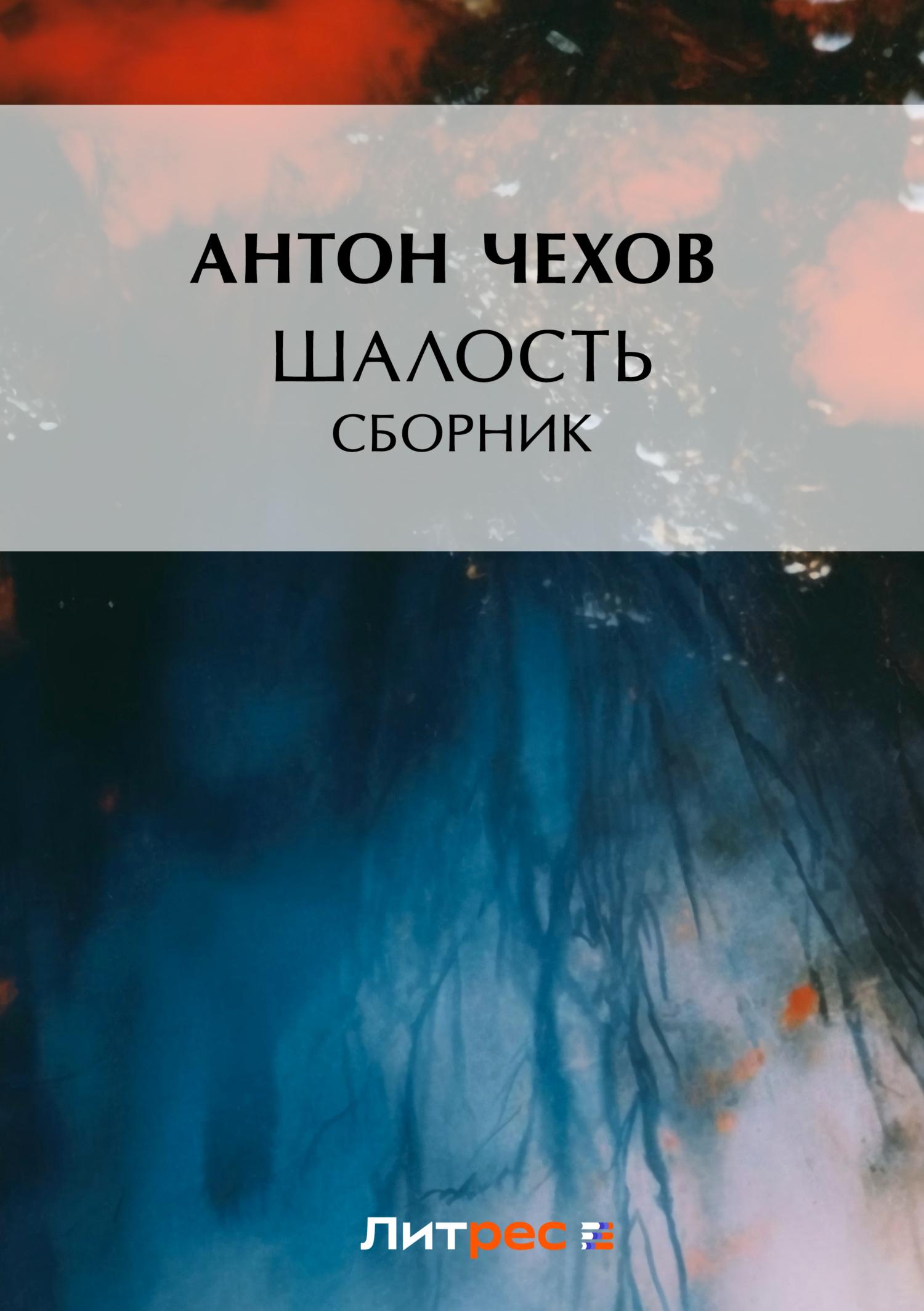 Фото - Антон Чехов Шалость (сборник) антон чехов палата 6 сборник рассказов