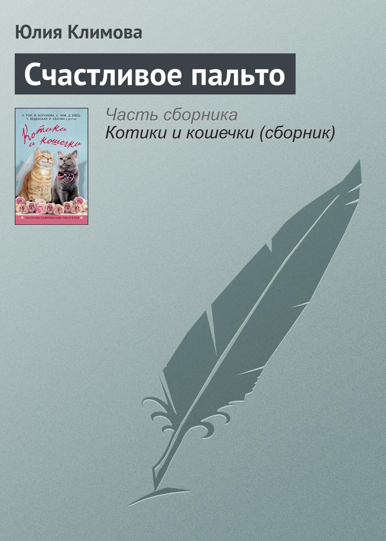 Юлия Климова Счастливое пальто