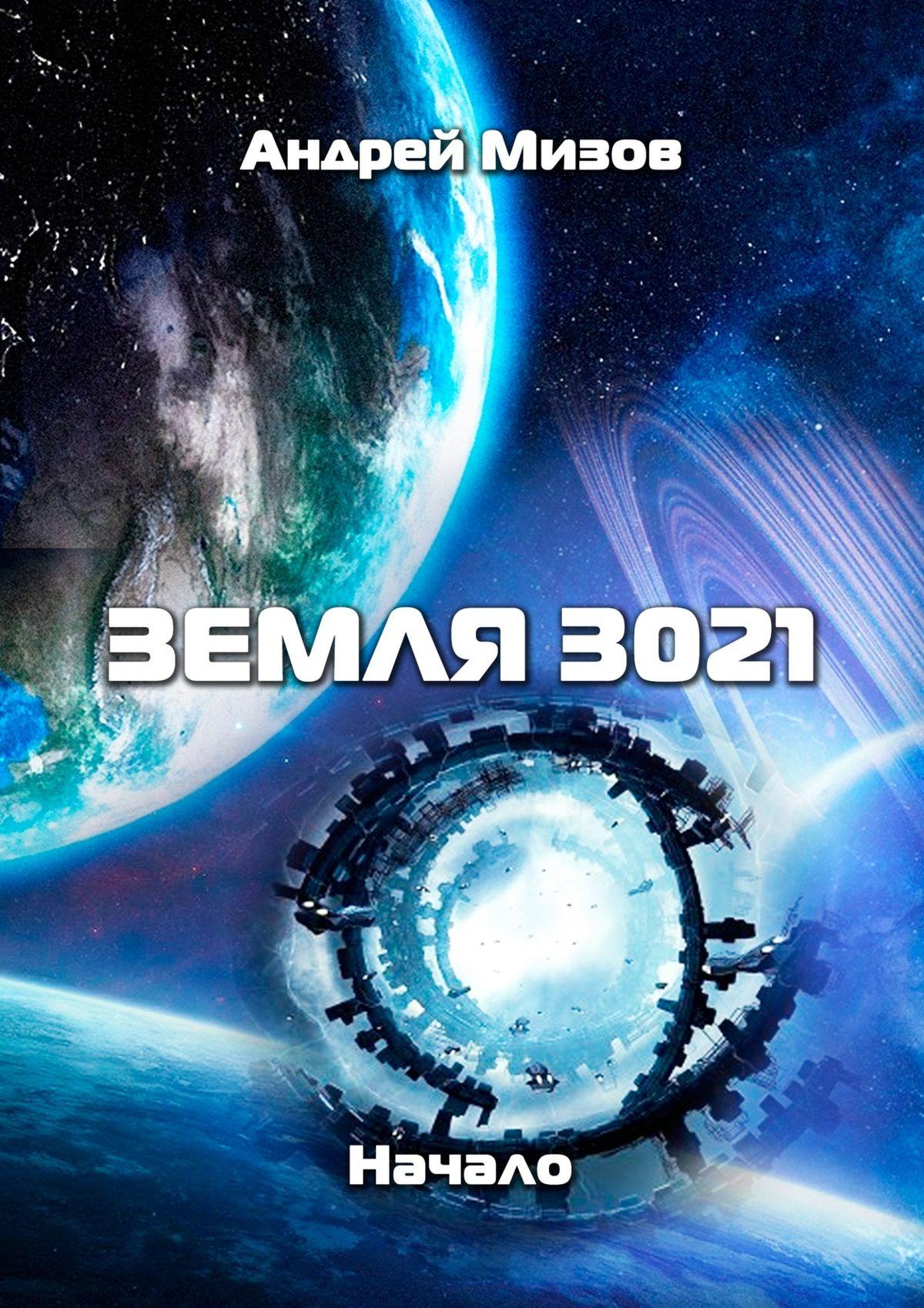 Андрей Витальевич Мизов Земля 3021. Начало цена