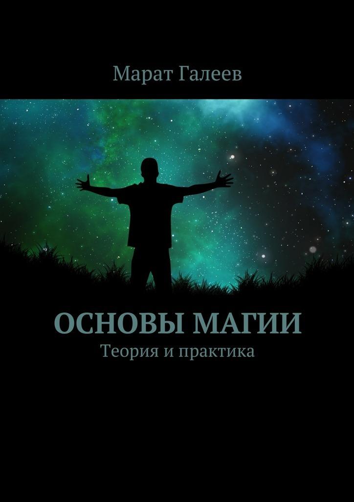 Марат Галеев Основы магии. Теория ипрактика