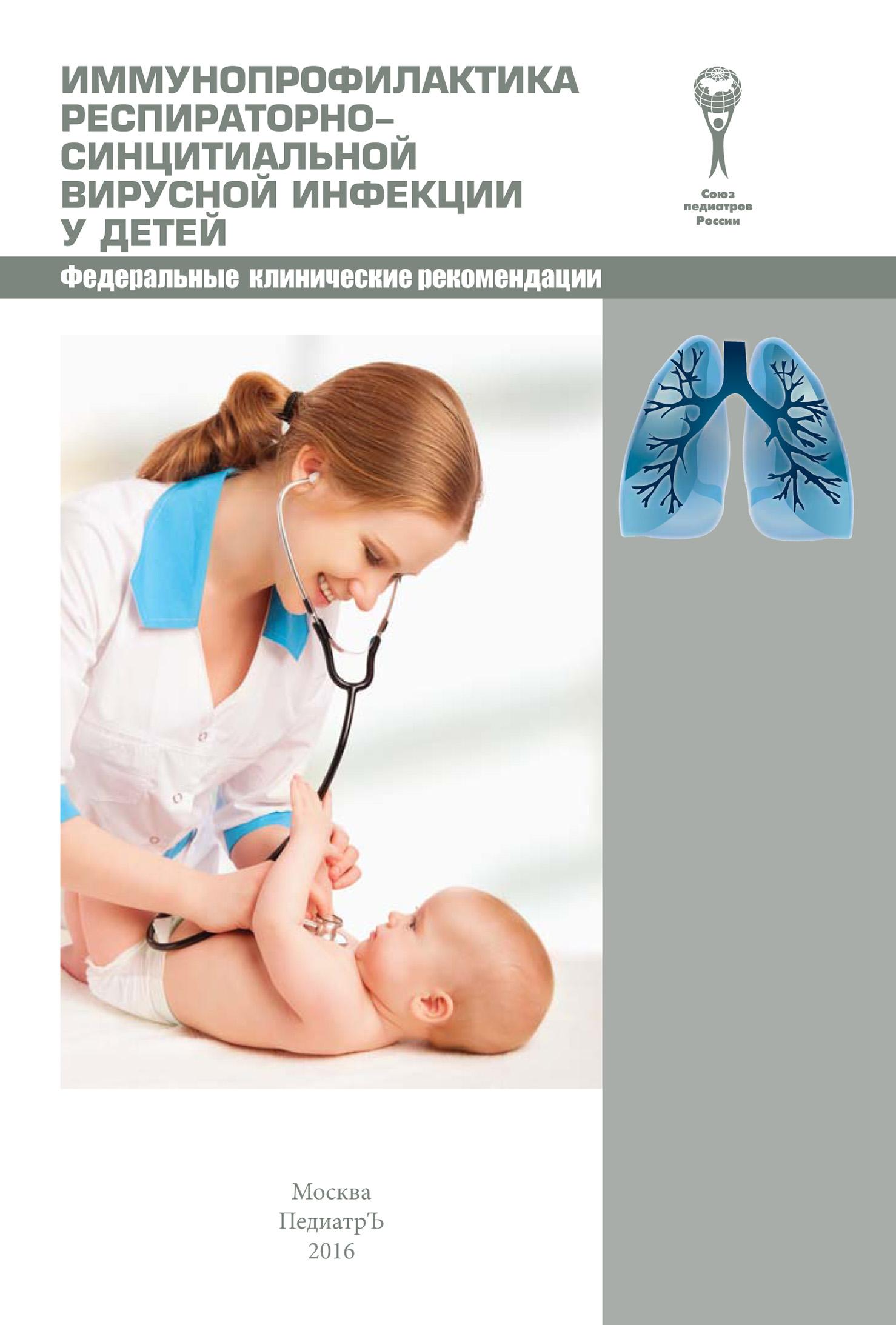 Коллектив авторов Иммунопрофилактика респираторно-синцитиальной вирусной инфекции у детей коллектив авторов иммунопрофилактика менингококковой инфекции у детей