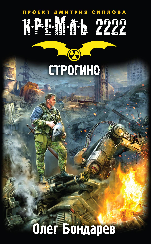 Олег Бондарев Кремль 2222. Строгино