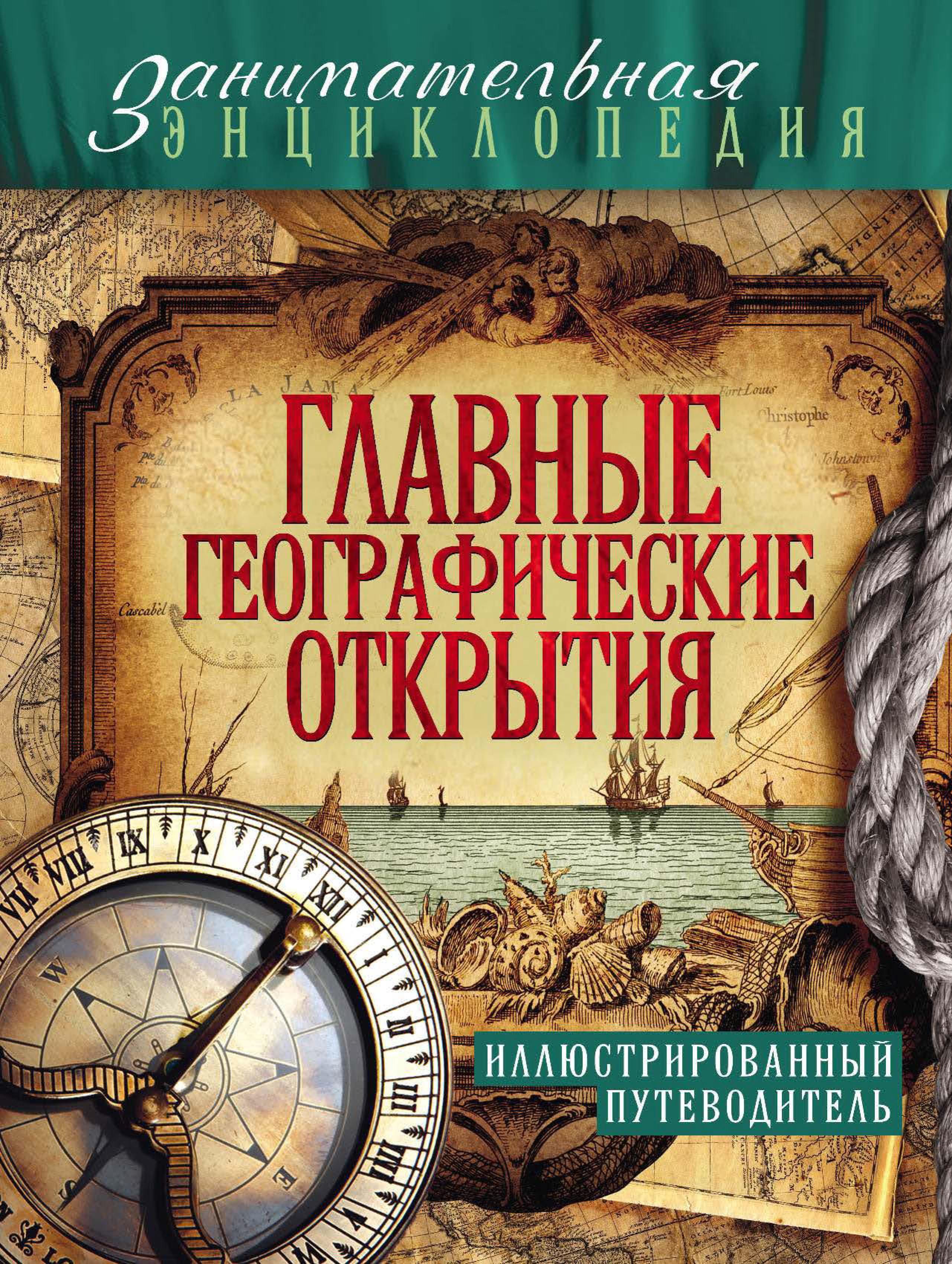 Мария Куклис Главные географические открытия: иллюстрированный путеводитель