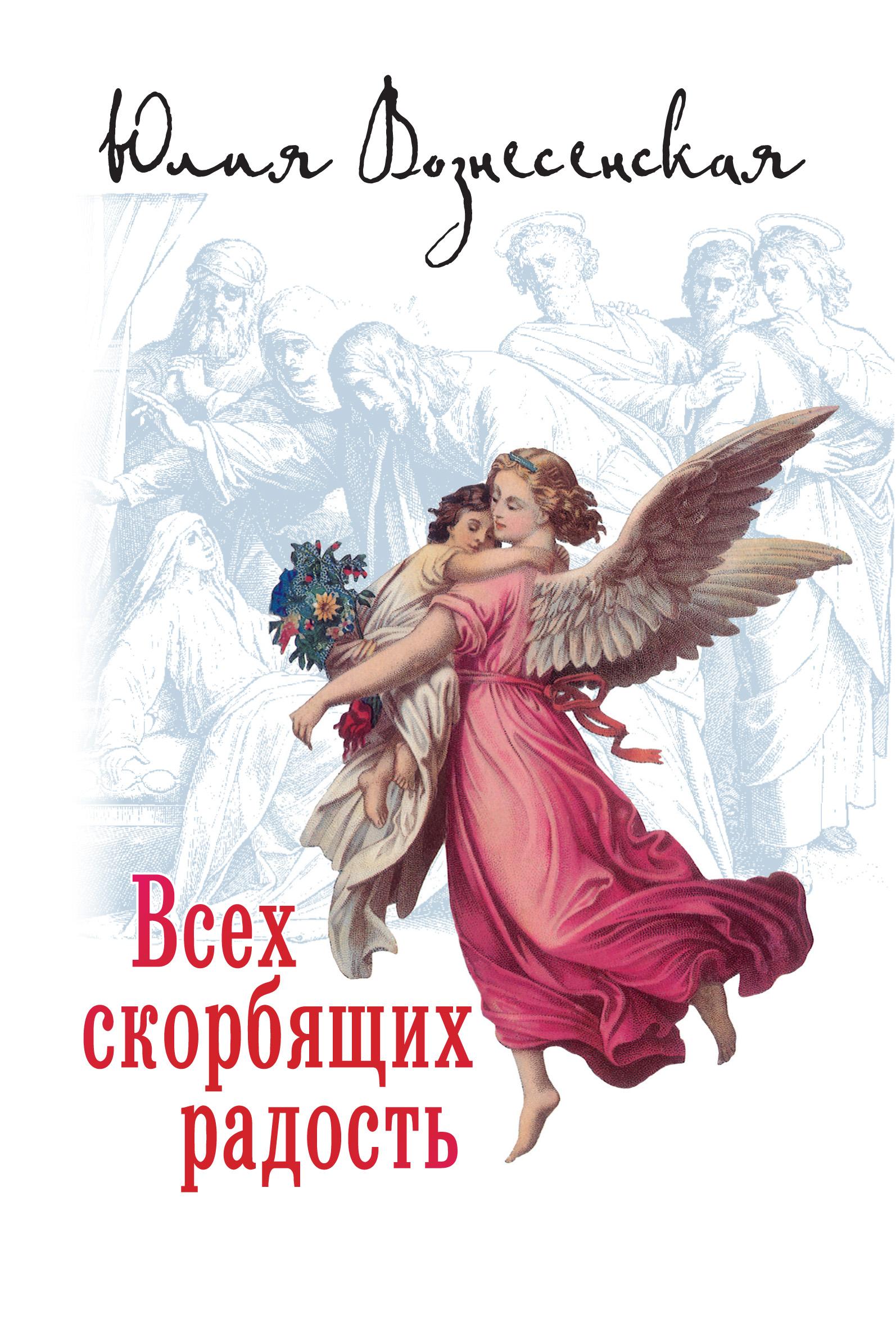 Юлия Вознесенская Всех скорбящих Радость (сборник) всех скорбящих радость сборник рассказов