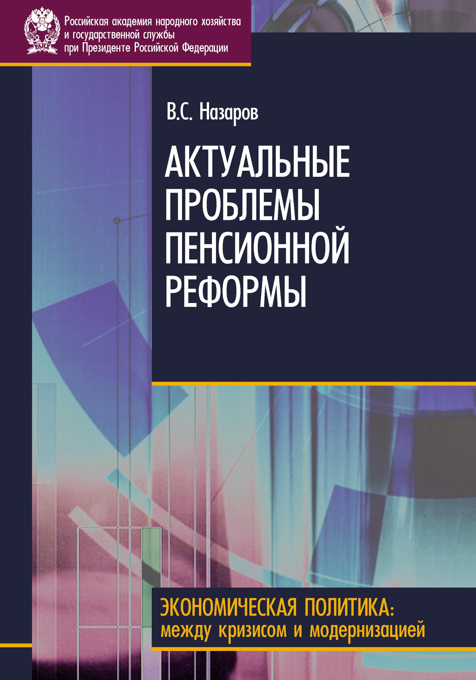фото обложки издания Актуальные проблемы пенсионной реформы