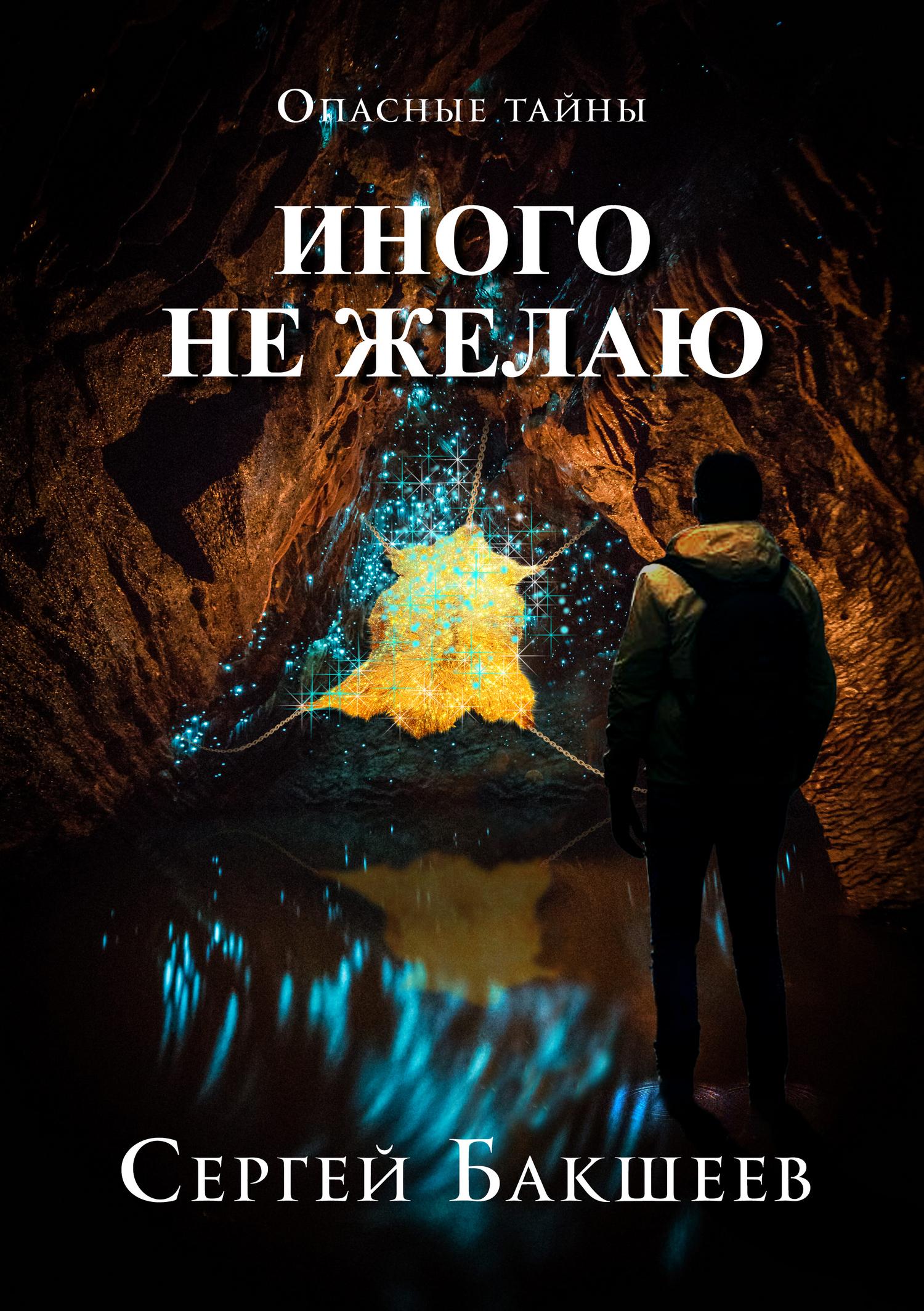 Сергей Бакшеев Иного не желаю
