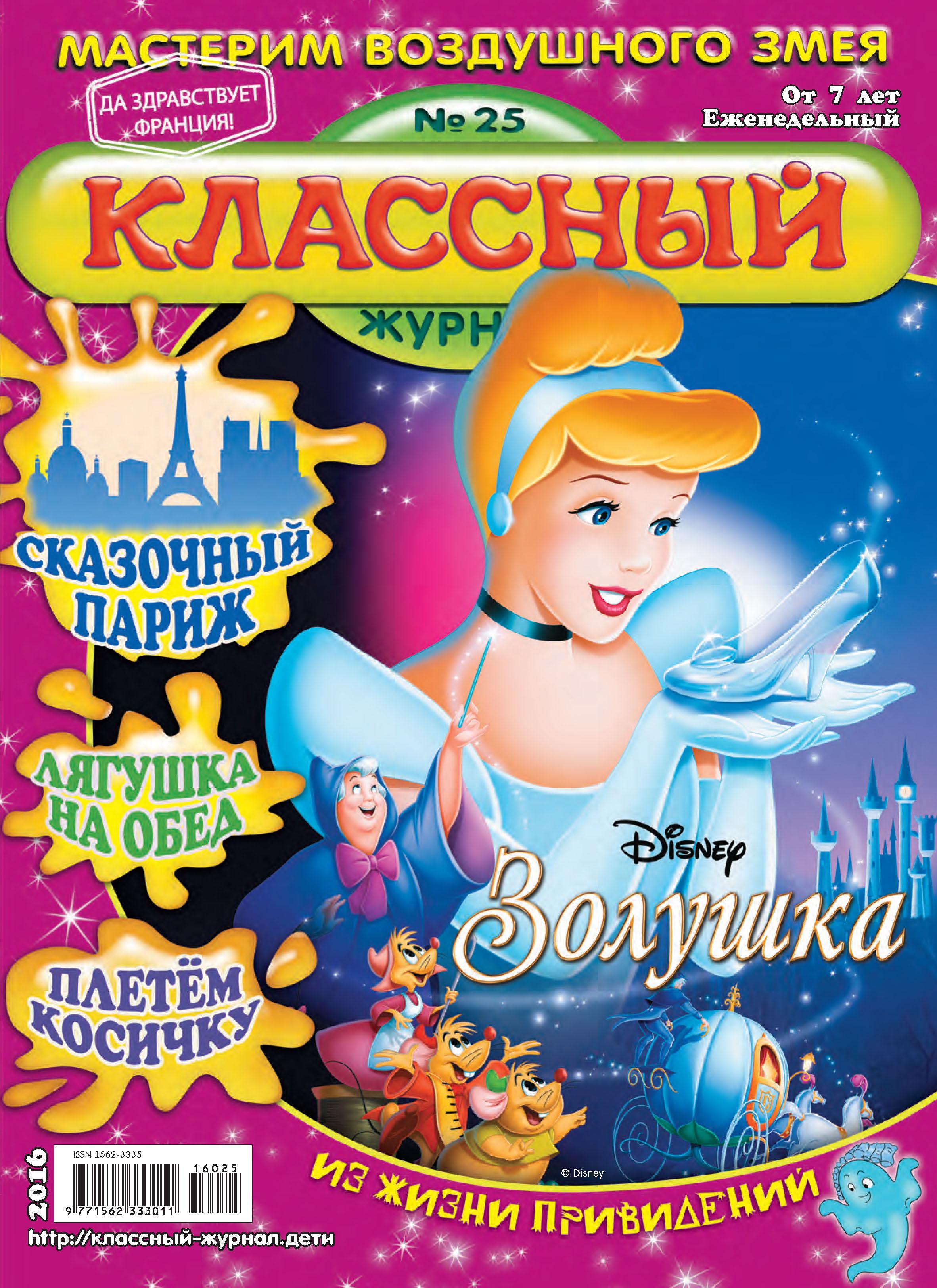 Открытые системы Классный журнал №25/2016 открытые системы классный журнал 27 2016