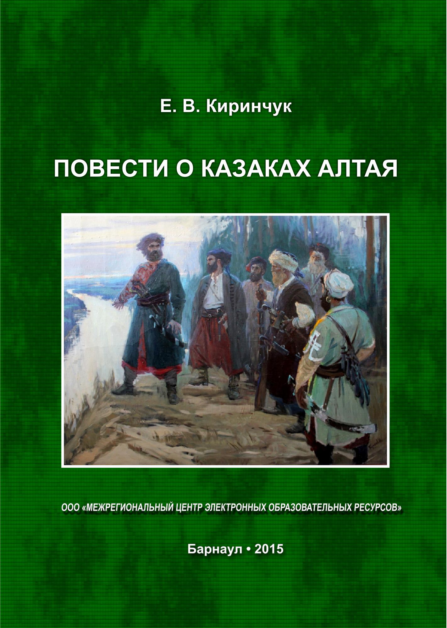 Евгений Киринчук Повести о казаках Алтая валерий казаков я мара ижена тамара повести ирассказы
