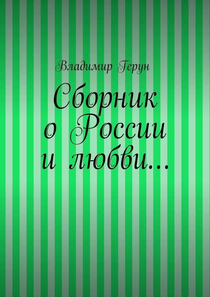 Владимир Герун Сборник оРоссии илюбви…