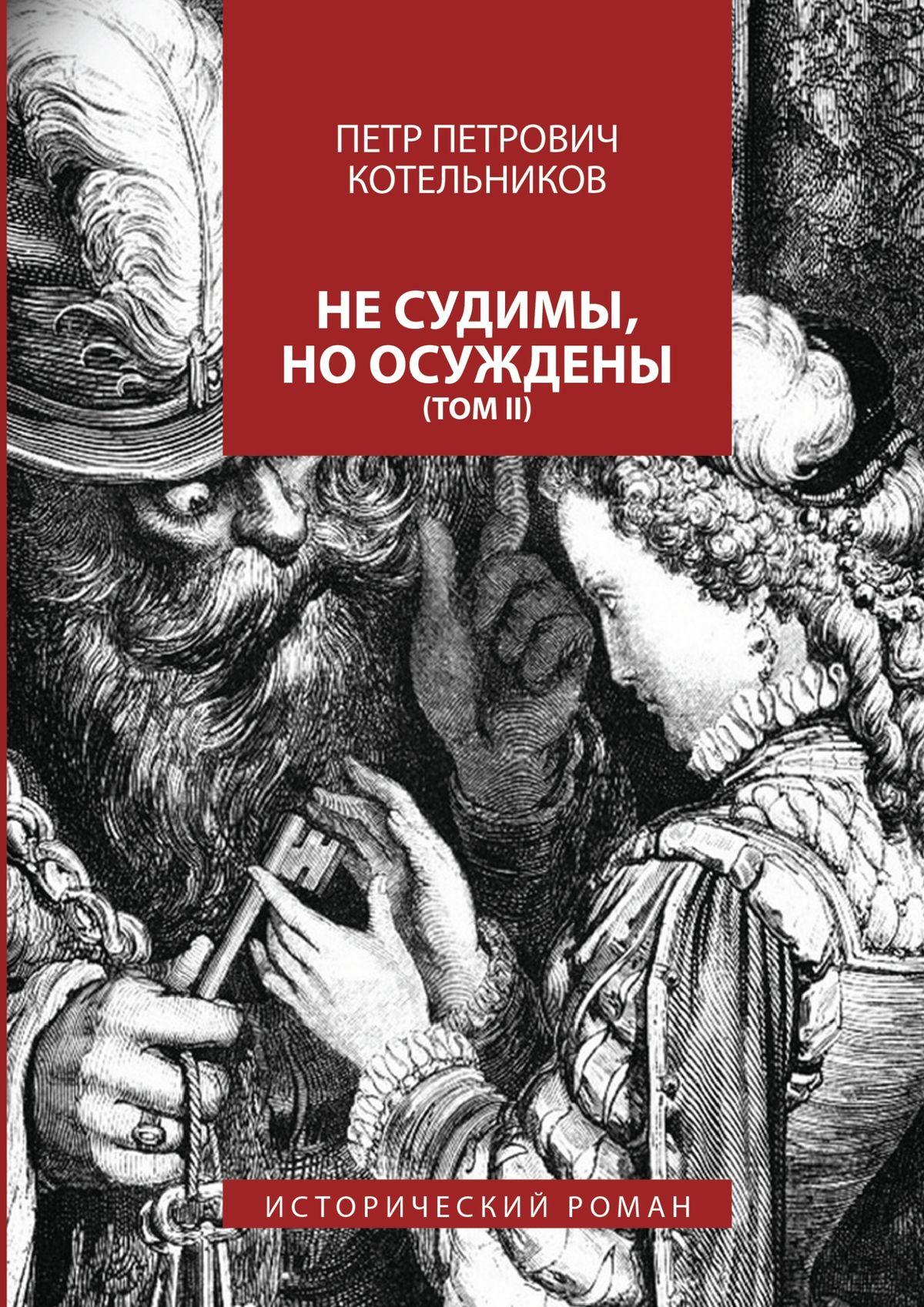 Петр Петрович Котельников Несудимы, ноосуждены. ТомII ронэ татьяна де русские чернила роман