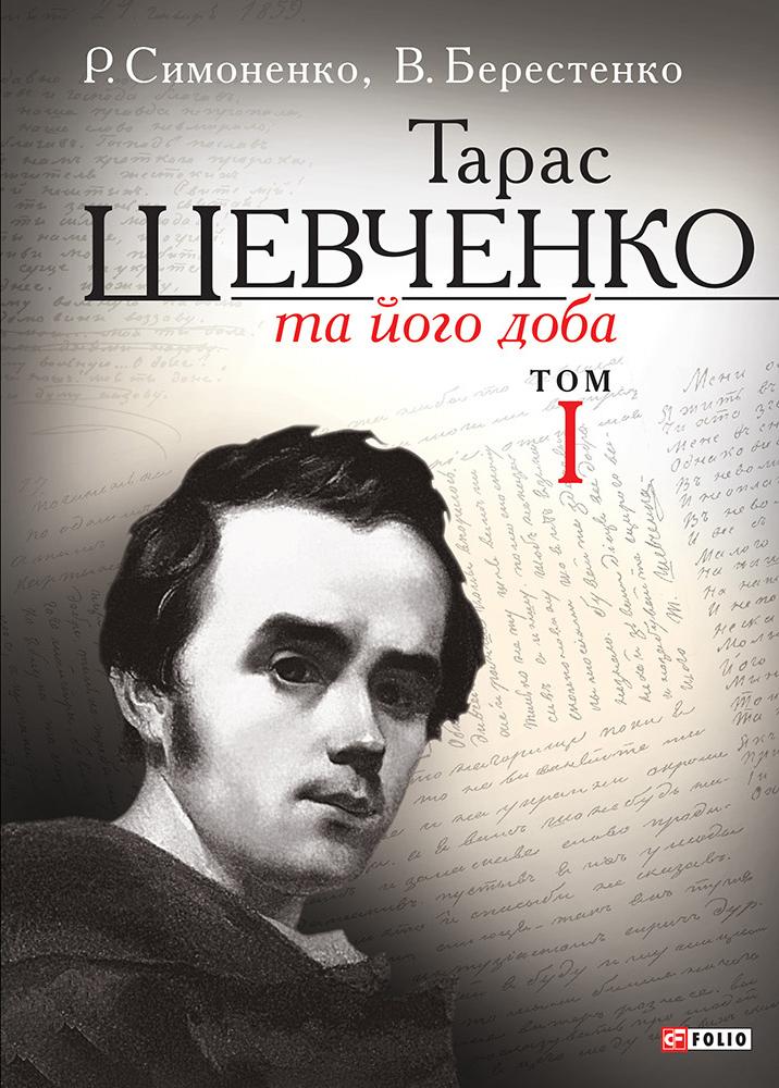 Віктор Берестенко Тарас Шевченко та його доба. Том 1 цена 2017