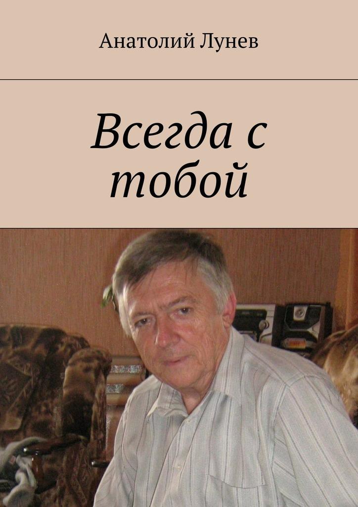 Анатолий Лунев Всегда с тобой ноутбук hp omen 17 w101ur 2600 мгц