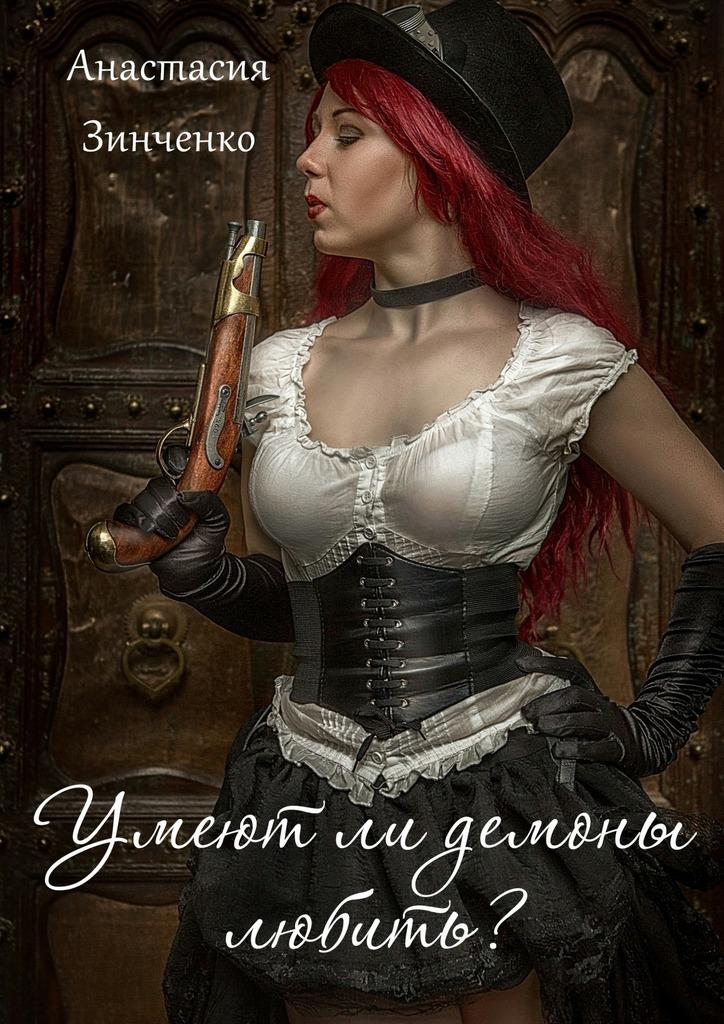 Анастасия Олеговна Зинченко Умеют ли демоны любить?
