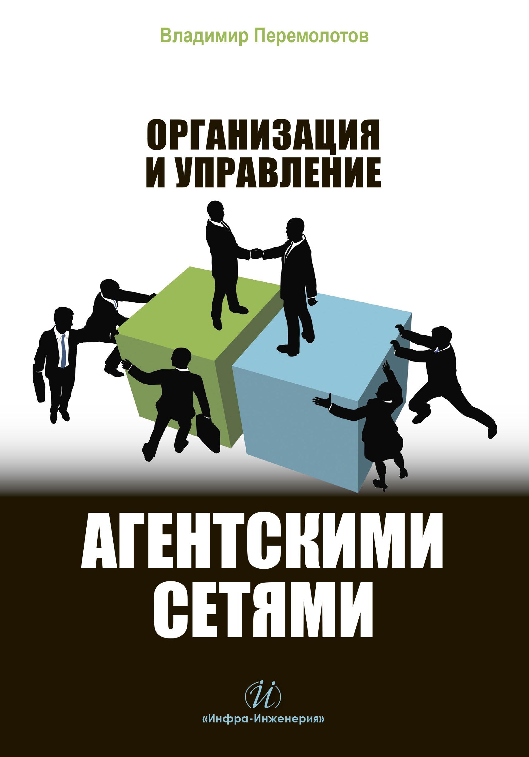 фото обложки издания Организация и управление агентскими сетями