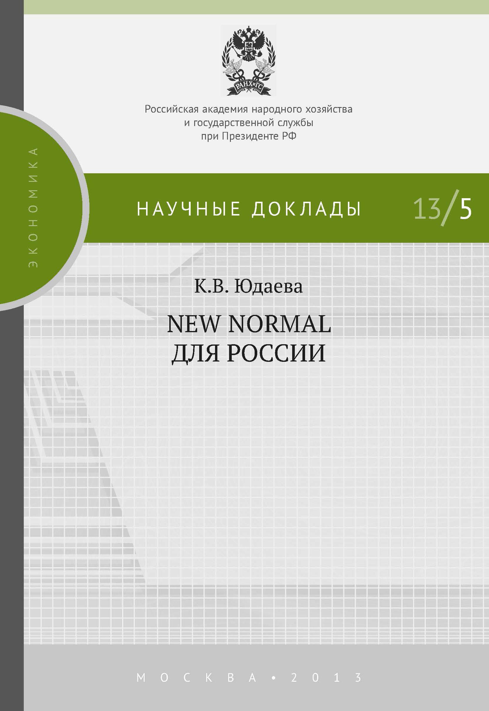 Обложка книги New Normal для России