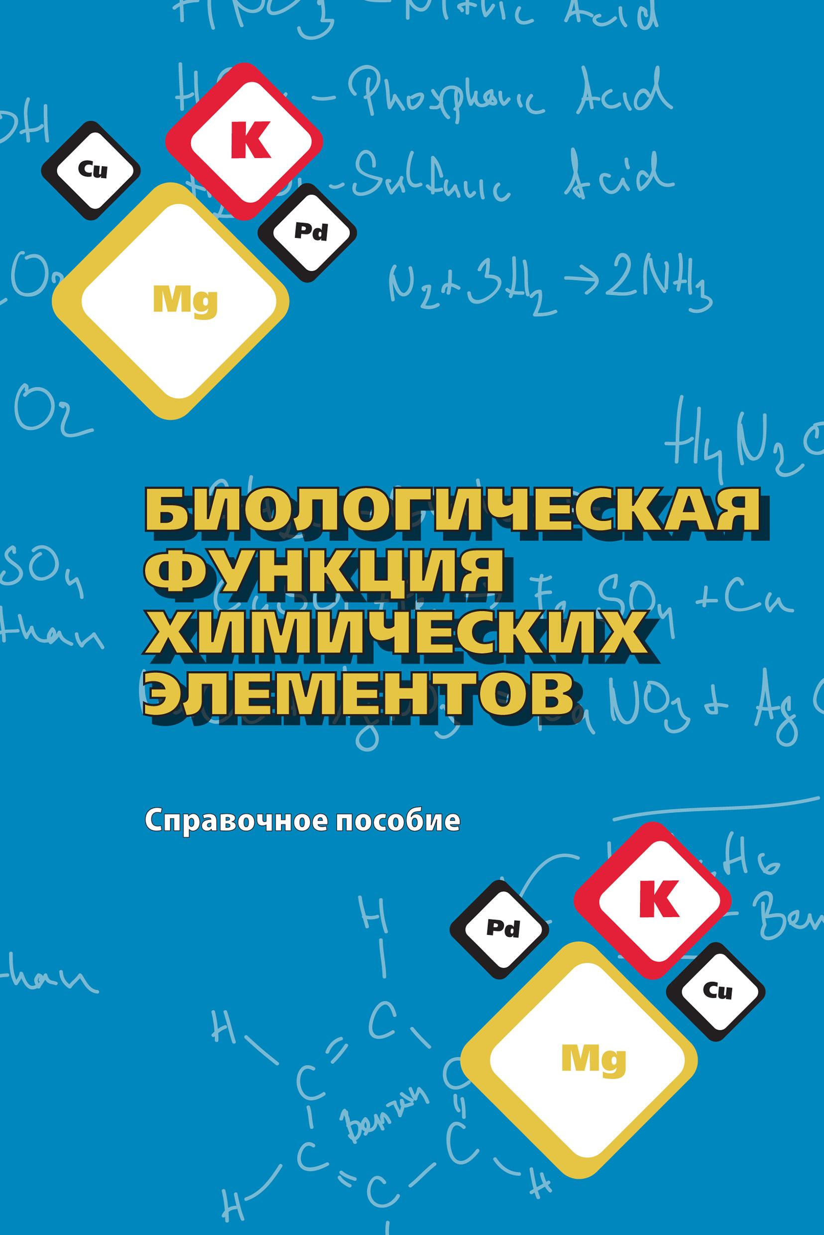 Н. К. Чертко Биологическая функция химических элементов. Справочное пособие