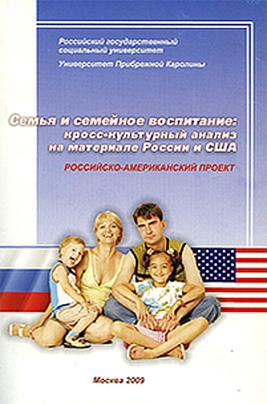 цена Коллектив авторов Семья и семейное воспитание: кросс-культурный анализ на материале России и США