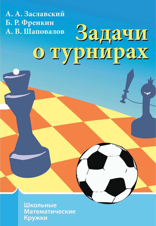 А. А. Заславский Задачи о турнирах цена и фото