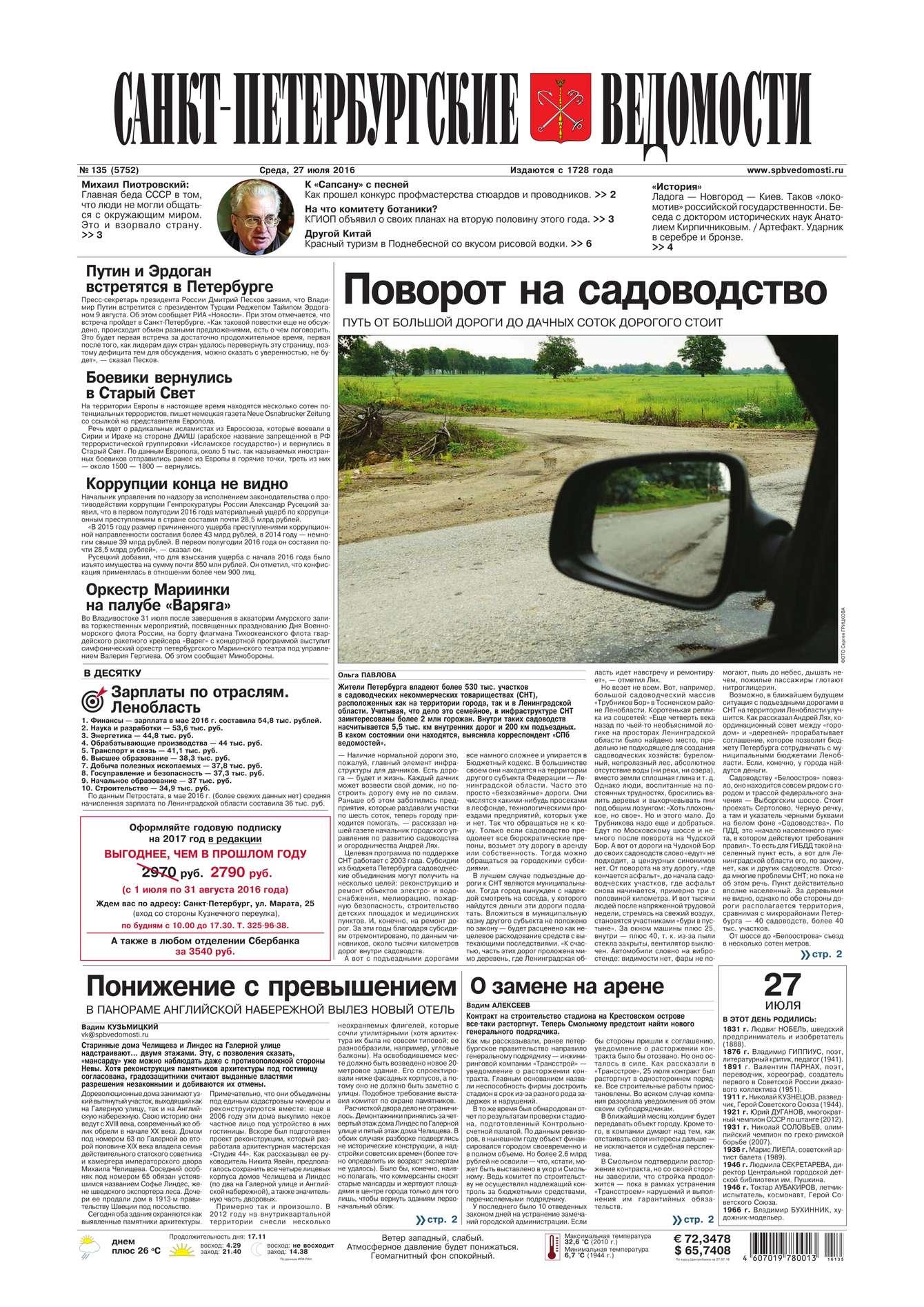 Редакция газеты Санкт-Петербургские ведомости Санкт-Петербургские ведомости 135-2016