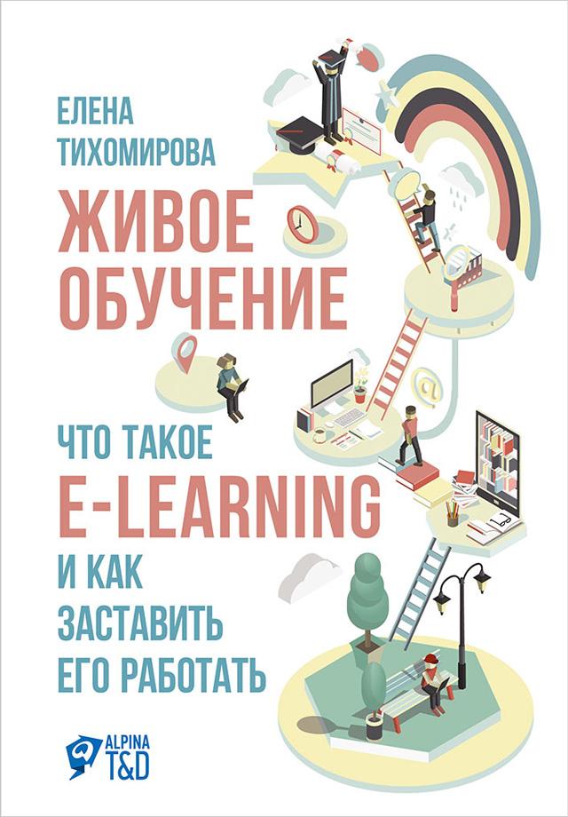 Обложка книги Живое обучение: Что такое e-learning и как заставить его работать
