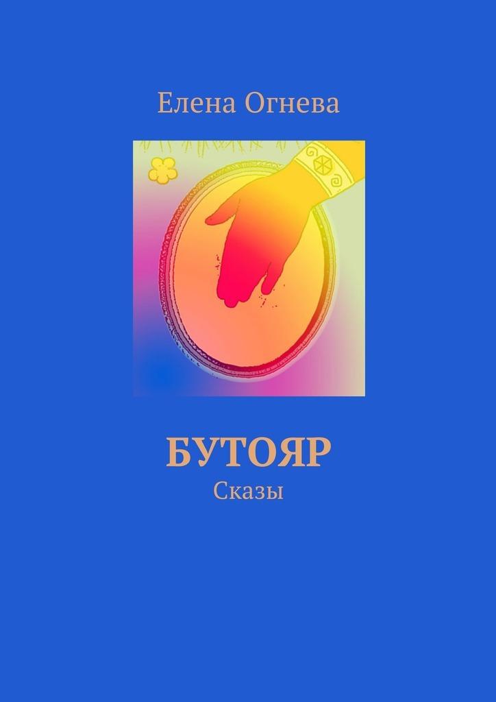 Елена Огнева Бутояр. Сказы